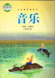 湘教版八年级音乐下册