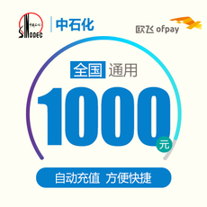 China Petrochemical 1000