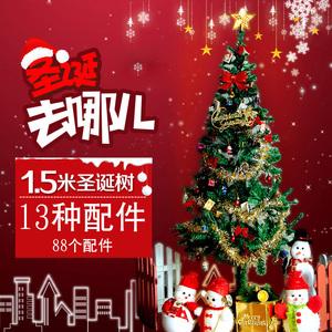 圣诞树套餐1.5米加密圣诞节装饰品150cm含装饰彩灯套装88个配件圣诞树