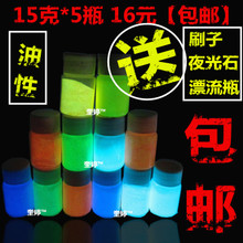 Fluorescent powder luminous paint waterproof oil 500g pigment fluorescent paint super bright paint special for the dead flying star bottle