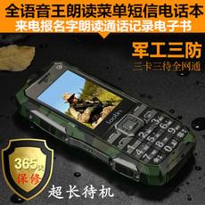 Мобильный телефон Hua Tang