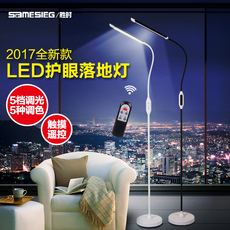 Торшер Samesieg Led