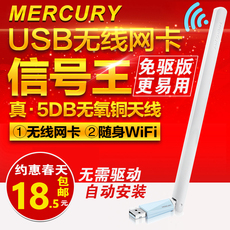 Адаптер USB Mercury USB MW150UH Wifi