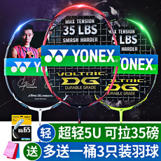 Badminton racket Yonex Take mining NS/1000