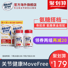 Move free Schiff MoveFree Ultra 60