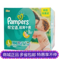 Diapers Pampers 25 L164