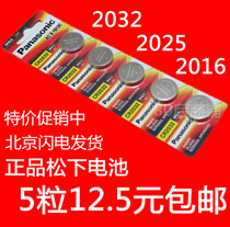 ��Ʒ����CR2032 2025 2016 ��x�Ӽ~��늳�3V��ӷQ ��X����늳�