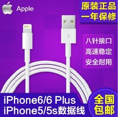 Apple дата-кабель Apple Iphone5 5s Iphone5s
