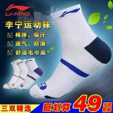 Носки спортивные Lining awsk227