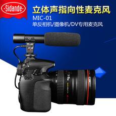 Фотонакопитель Sidande микрофон-01 SLR камеры DV