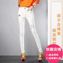 Spring white hole is the Korean version of personalized embroidery skinny pencil pants