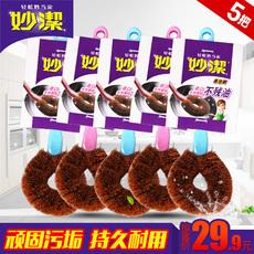 Щетка для жирной посуды Miaojie 5