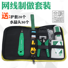 Wire clamp set tool crimping pliers subnet clamp wire tester network crystal head wire stripper
