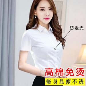 增彩白衬衫女短袖夏职业装半袖衬衣工装工作服正装大码女装韩版ol女装