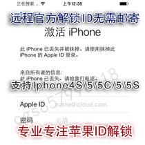 �O��iphone4S5/5S/ipad apple ID���i����ID�i�ƽ�ID�ܴa�ٽ�S��