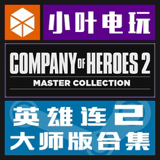 Компьютерная игра PC Steam COH2:Master Collection