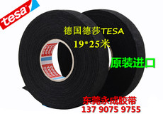 Изолента Desa cloth adhesive tape 51608