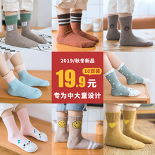 Children's socks pure cotton spring and autumn new middle tube socks 8-10-year-old boy and girl children's autumn and winter ins trend personality