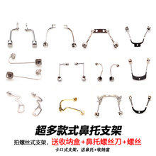 Eyeglass frame metal bracket nose bracket bracket for children and adults