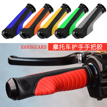 Electric scooter scooter modified parts sports car handle rubber large displacement labor-saving handle cover soft rubber handle cover