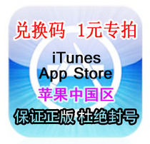 �O���Ї�^�ٷ�iTunes App store/iphone �����[�� ͨ�� ���Q�a
