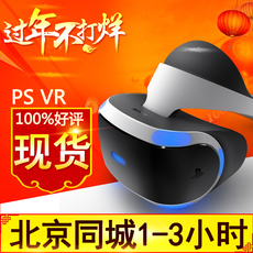 Умные очки Sony PS VR PS4