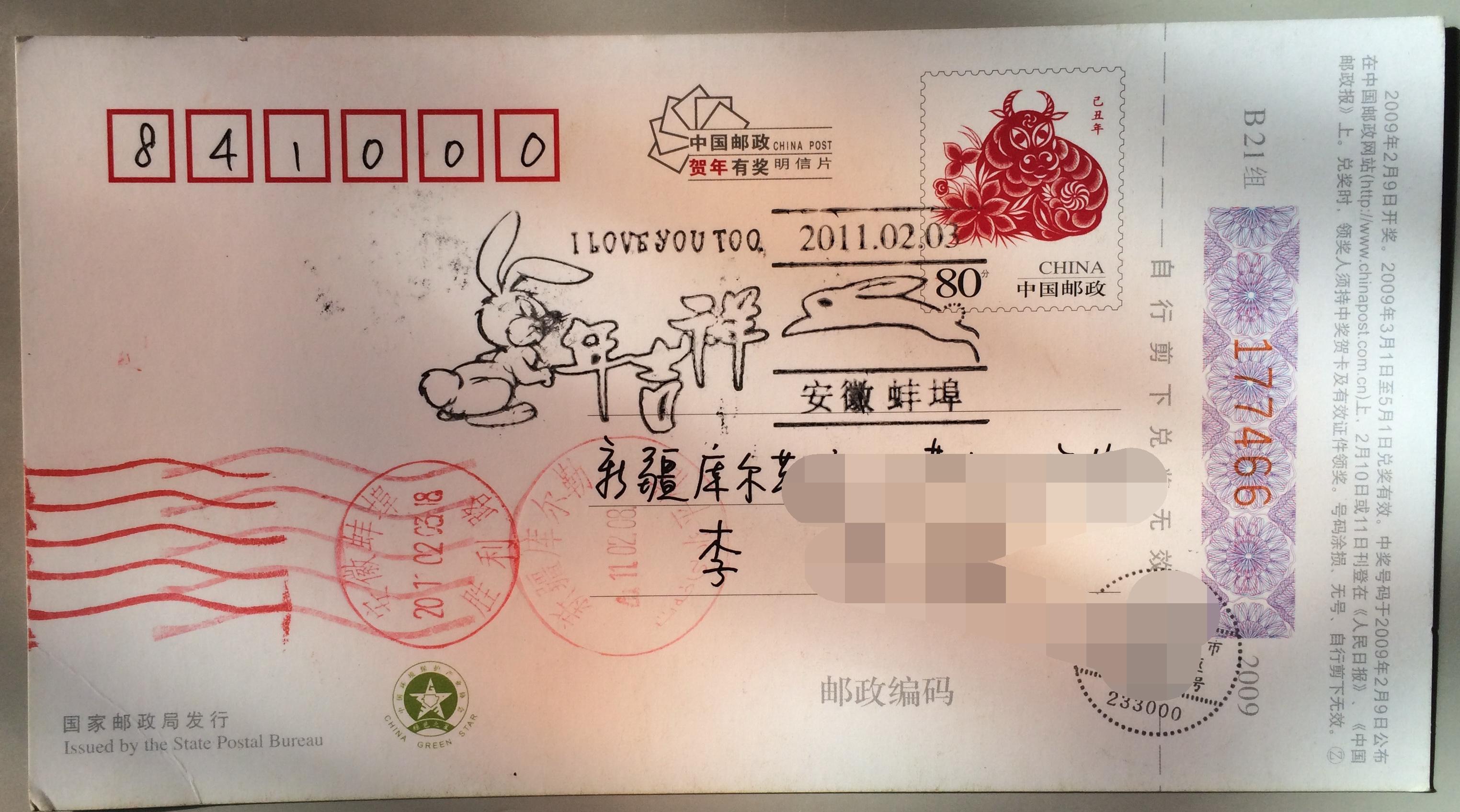 《2011年兔年安徽蚌埠拜年戳实寄片》