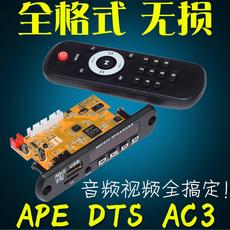 Декодер Bai Xing electronic DTS Mp4/mp5