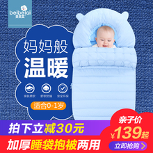 The newborn is covered by the autumn and winter season. The quilt baby is pure cotton sleeping bag.