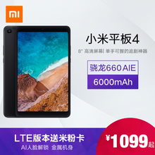 New products for sale Xiaomi / millet millet tablet 4 large screen Android ultra-thin smart computer 4G HD