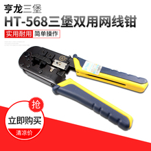 Original Taiwan three Fort HT-568 network wire pliers, network clamp RJ45 double tools, long blade mail.