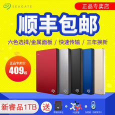 Removable hard drive Seagate 1t Usb3.0