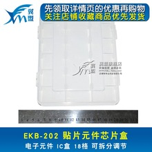 Ekb-202 component IC chip transparent electronic component box storage box 18 grid detachable