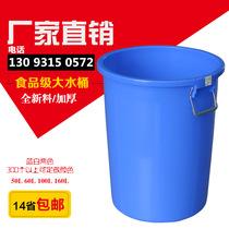 塑料水桶加厚铁饼50L小号160L大号食品级厨房储水桶化工圆桶带盖