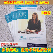 2014CFA�̲Ķ���Level 2 notes Schweser Study B�ײ���ҕ�l�}��