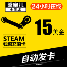 Компьютерная игра Steam 15 15USD 100rmb