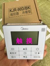 Панель управления кондиционированием kjr-90d/bk美的中央空调线控器触摸美的空调线控器kjr-90c/by按键