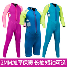 Children's Swimsuit Boys, girls, warmth and thickening, girls' long sleeves, diving suits, big swimmers and fast swimmers.