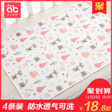 Baby diaper, baby products, waterproof, breathable, washable, large size, water wash, menstrual period, aunt, mattress, super large, autumn and winter