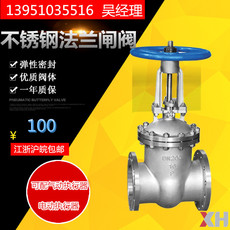 Вентиль Stainless steel flanged gate valves