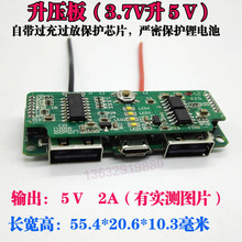 Mobile power charging main board booster circuit board lithium battery charging board DIY components motherboard