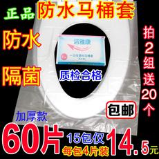 Одноразовые туалетные сиденья Clean yakang 60