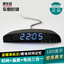 Original vehicle grade vehicle electronic watch car LED electronic clock night luminous vehicle internal and external thermometer vehicle voltmeter