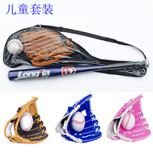Baseball glove + baseball bat + baseball three piece suit for children and teenagers training and playing practice.