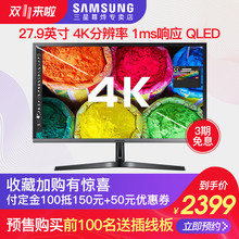 Samsung display official store U28H750UQC 27.9 inch 4 k HDMI hd LCD ps4 computer screen