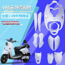 European version of small tortoise king electric vehicle motorcycle shell full car paint parts, water transfer printing modified accessories housing