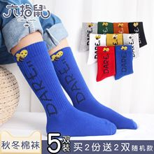 Six-fingered Rat Children's Socks Pure Cotton Boys and Girls Sports Spring, Autumn and Winter Children's Medium and High Tube Baby's Thick Cotton Socks