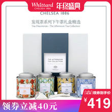 Whittard British import Discovery Series afternoon tea gift box with bubble tea, English red tea gift gift.