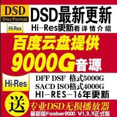 Аудио софт Китайская поп SACD/DTS/ДФФ/DSF DSD