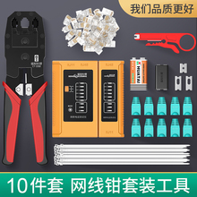 Wire clamp set tool multi-functional network crystal head crimping pliers thread cutting and stripping network tester engineering professional household five categories six categories wire clamp blade perforation type three uses